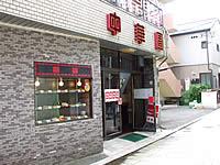 中華園の外観写真