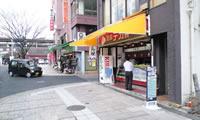 デカ弁別府駅前本舗 (テイクアウト専門)の外観写真