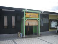 地鶏の店 ひでさんの外観写真
